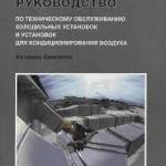 Руководство по техническому обслуживанию холодильных установок и установок для кондиционирования воздуха